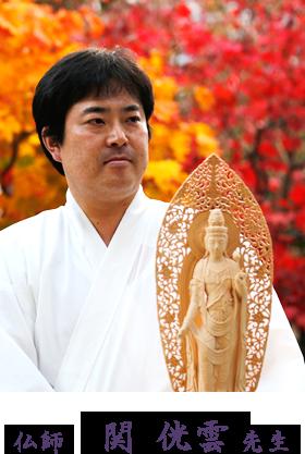 仏師 関 侊雲 先生